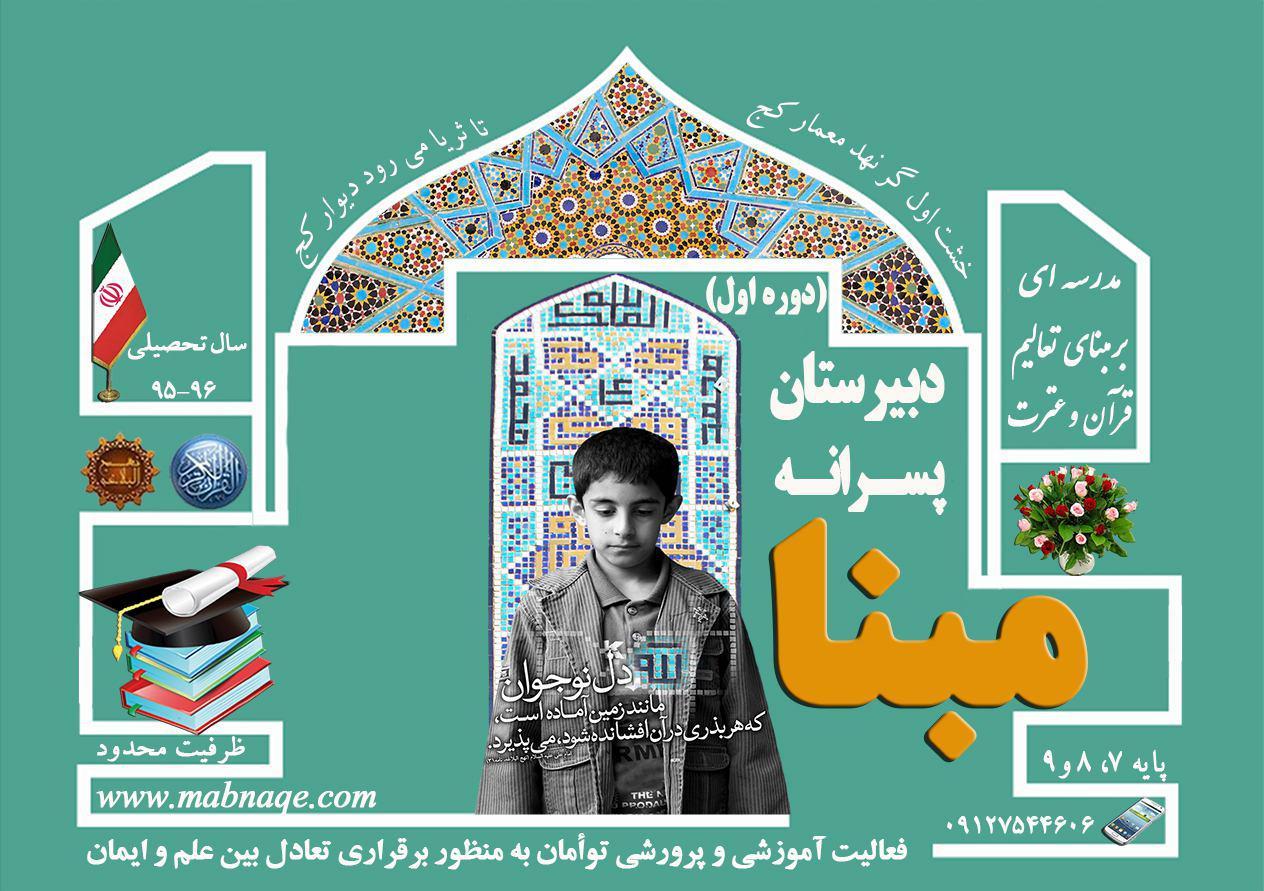 اینفوگرافی اهداف دبیرستان پسرانه مبنا