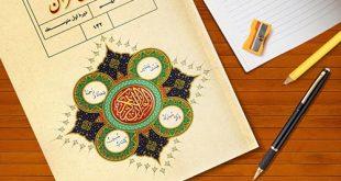 فیلم های آموزشی قرآن پایه نهم