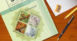 فیلم آموزشی عربی پایه هفتم