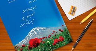 فیلم های آموزشی ادبیات فارسی پایه هفتم