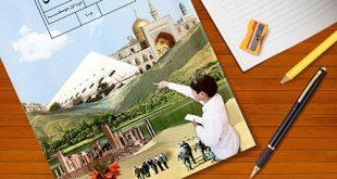 فیلم های آموزشی مطالعات اجتماعی پایه هفتم