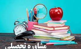 مشاوره تحصیلی - چیستی آزمون از زبان مشاور تحصیلی
